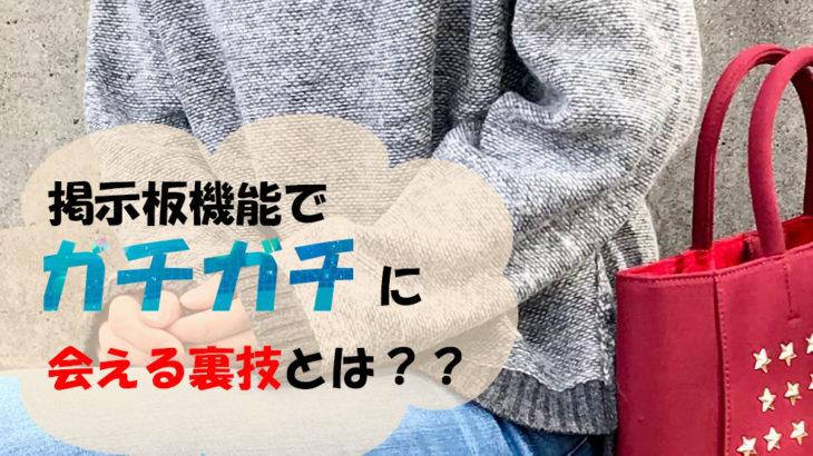 東京セフレ掲示板でやってみたらバチバチに会えるようになった技とは?