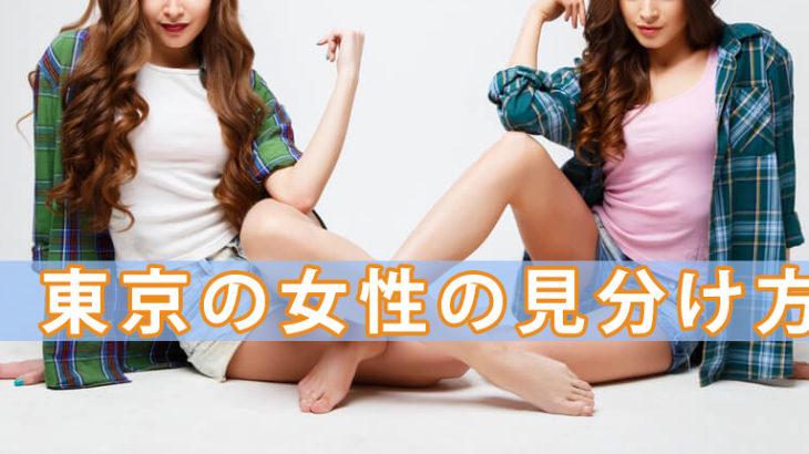 東京でセフレ募集している女性の見分け方
