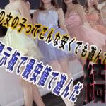 東京セフレ掲示板でデート代込みでセックスした最安値は・・・
