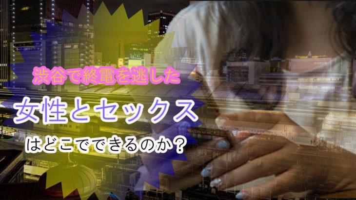 渋谷の終電が終わった女性はどこにいるのか検証してきた。